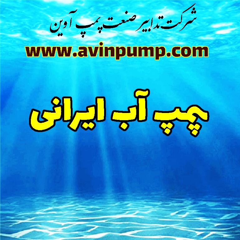 پمپ آب ایرانی